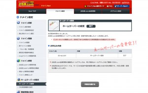 domain_onamae10