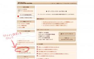domain_sakura03