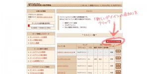 domain_sakura04