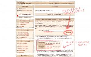 domain_sakura06