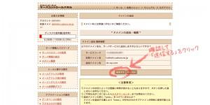 domain_sakura07