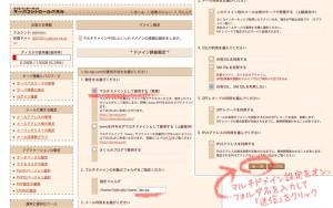 domain_sakura09