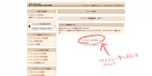 domain_sakura10