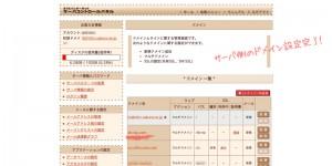 domain_sakura11
