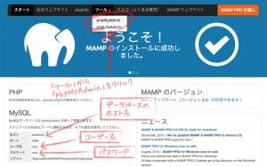 mamp_db02