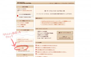 subdomain_sakura03