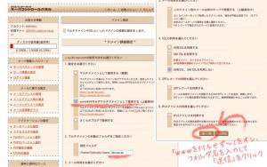 subdomain_sakura09