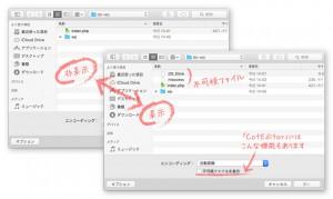 CotEditorのファイルメニューからオープン