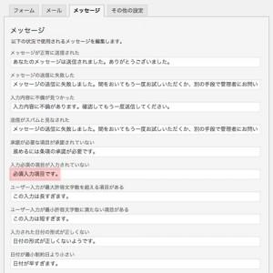 contact_form_modify04